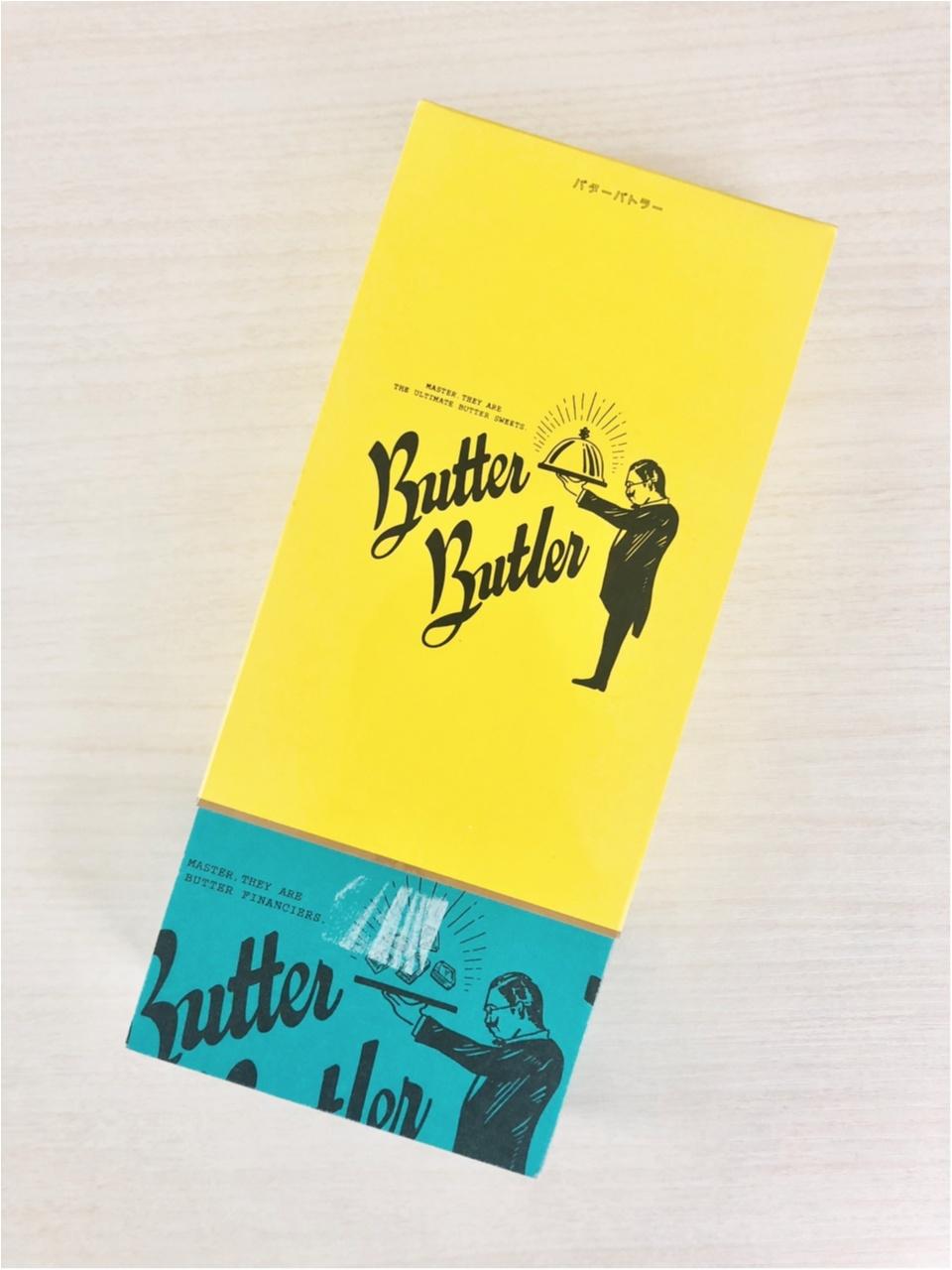 【東京みやげ】おすすめしたいのは…バターバトラーのバターフィナンシェ!!_1