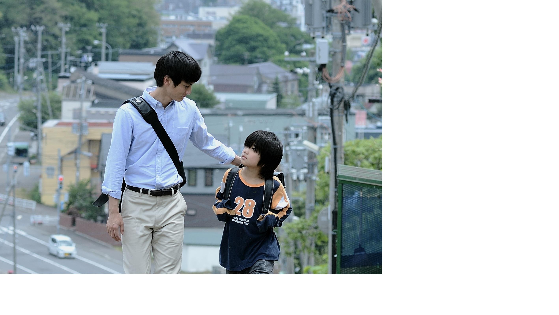 誰かを抱きしめたくなる映画。高良健吾主演・『きみはいい子』_1