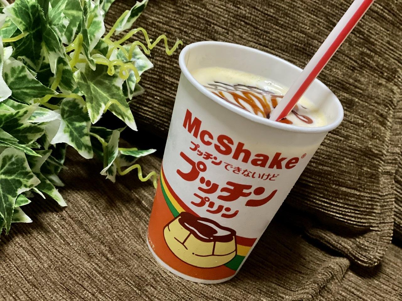 【マックシェイク】プッチンできる!ちょい足しソース付《プッチンプリン》を実食♡_5