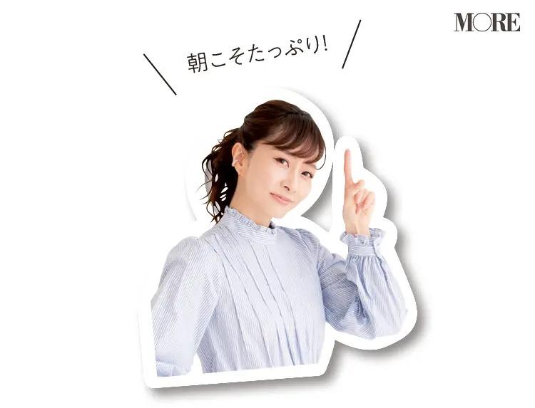 保湿クリームは朝こそたっぷり!と言う石井美保さん