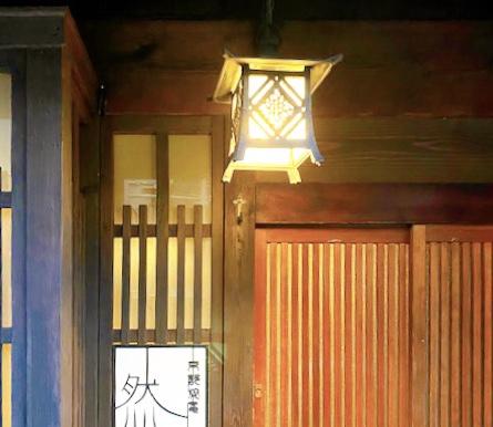 【女子旅におすすめ】京都で憧れの町家一棟貸し!_5