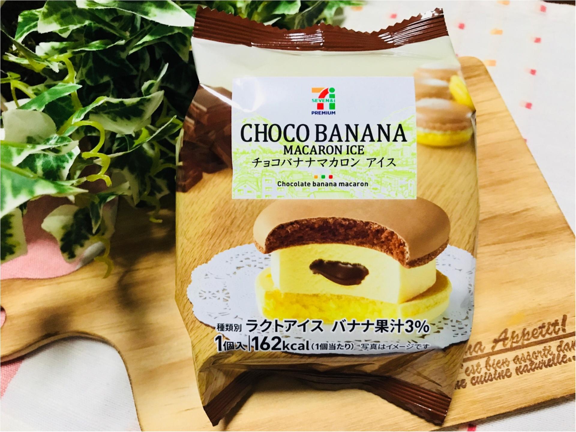 【セブンスイーツ】可愛すぎると話題!《マカロンアイス》にチョコバナナ味登場♡_1
