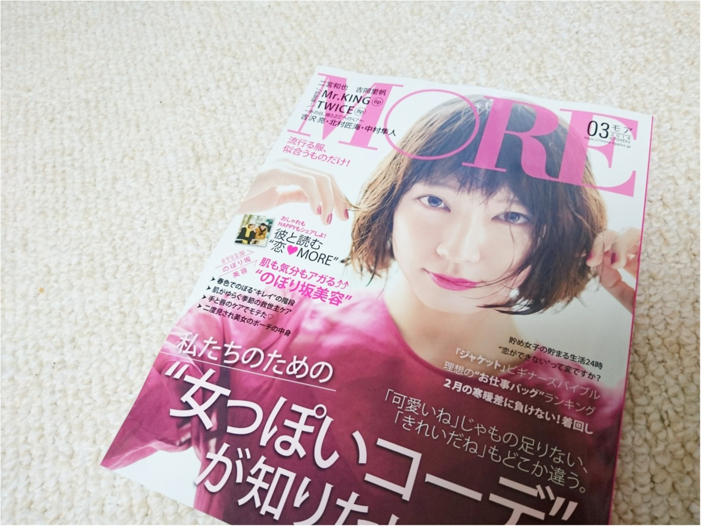 """【MORE】必見!読者が今、一番知りたいのは、""""女っぽいコーデ""""《 MORE 3月号 》絶賛発売中♪_1"""