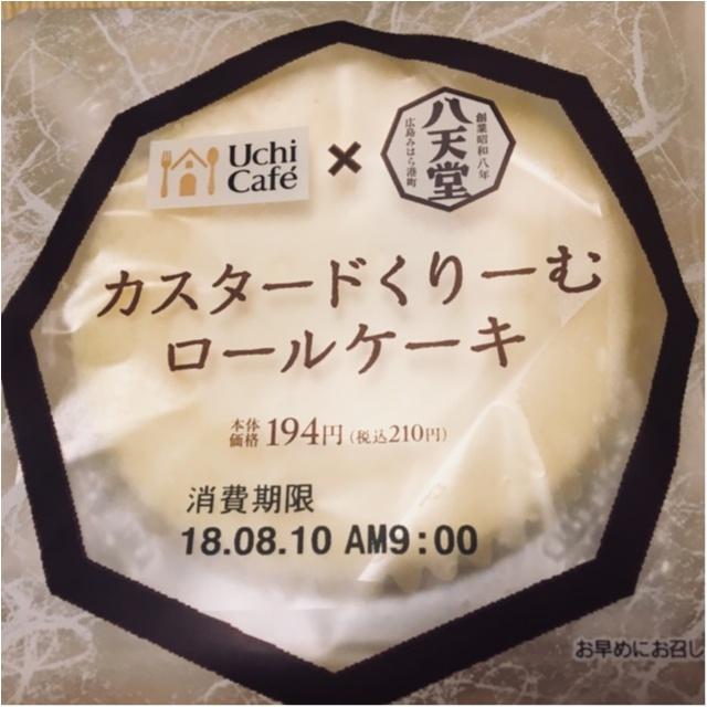 《ローソンウチカフェシリーズ》プレミアムロールケーキが【八天堂】とコラボ♡_1