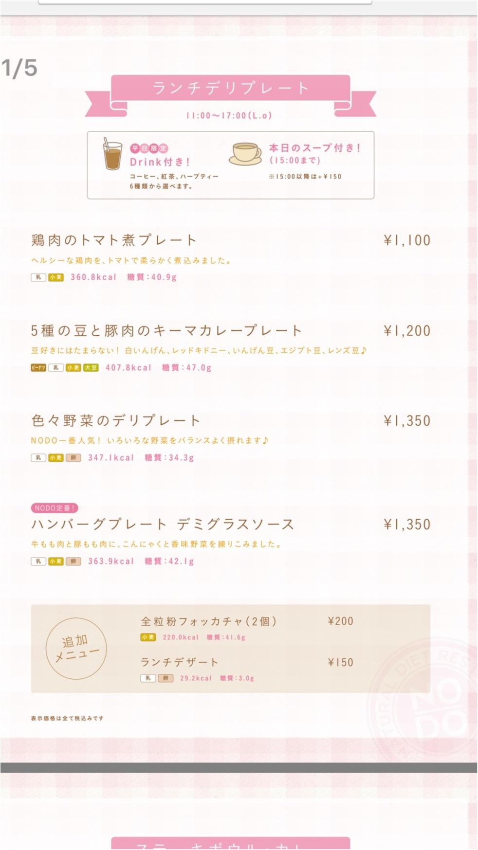 ♡ダイエッター必見!!【デザート付きフルコースが500kcal以下】糖質制限ダイエットレストランNODO♡モアハピ◡̈のぞみ♡_7
