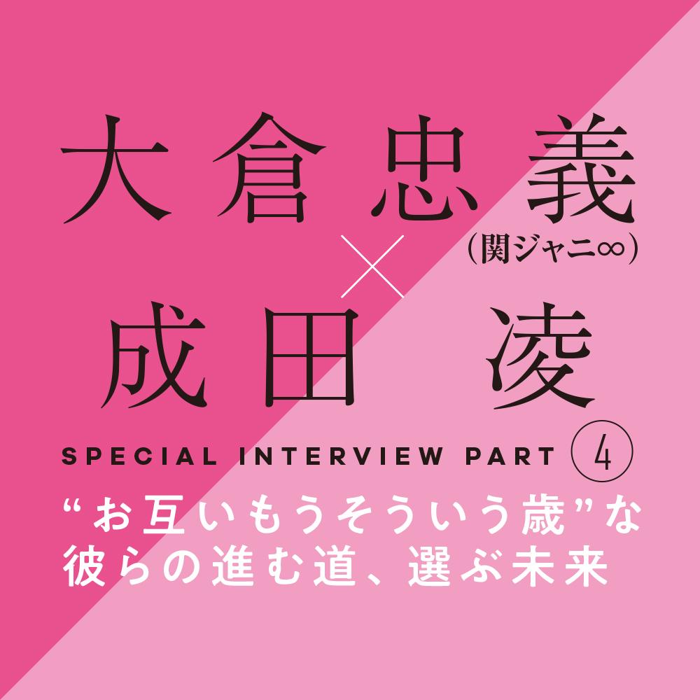 大倉忠義×成田 凌 スペシャルインタビューPART4 成田 凌の愛のカタチ_1
