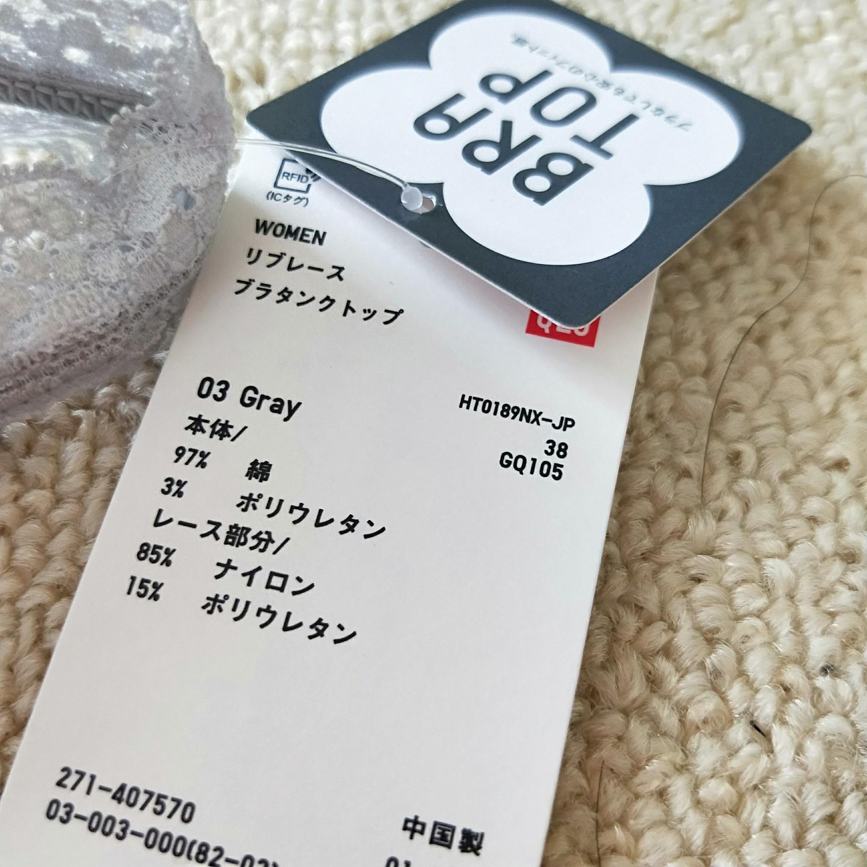 【ユニクロのGW】ブラトップもスカートも1000円オフ♡_5