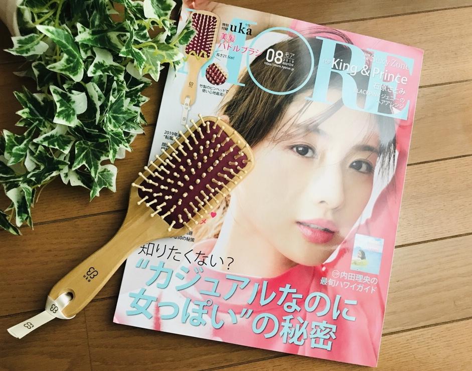 【MORE8月号】今月買うべき神付録!《uka》美髪パドルブラシが使い心地最高♡_1