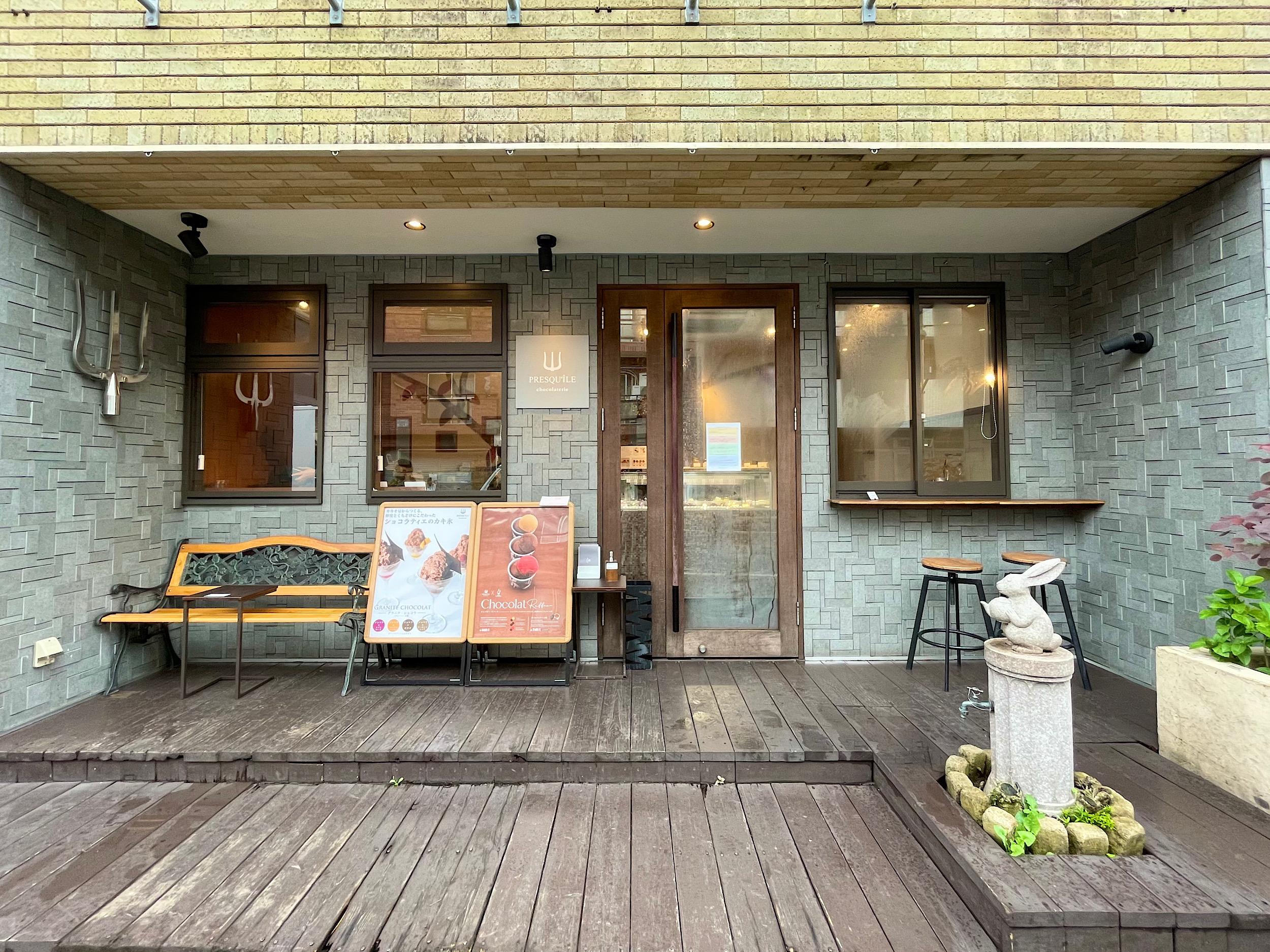 吉祥寺のチョコレート店「プレスキルショコラトリー」