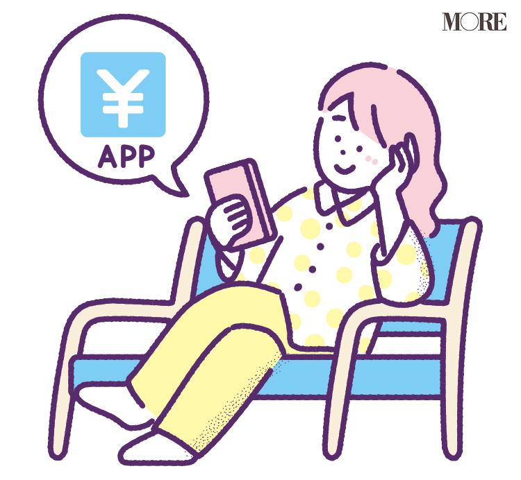 マネーの達人が愛用中の決済・家計簿アプリを紹介!『PayPay』や『LINE Pay』でお得に買い物♬ _3
