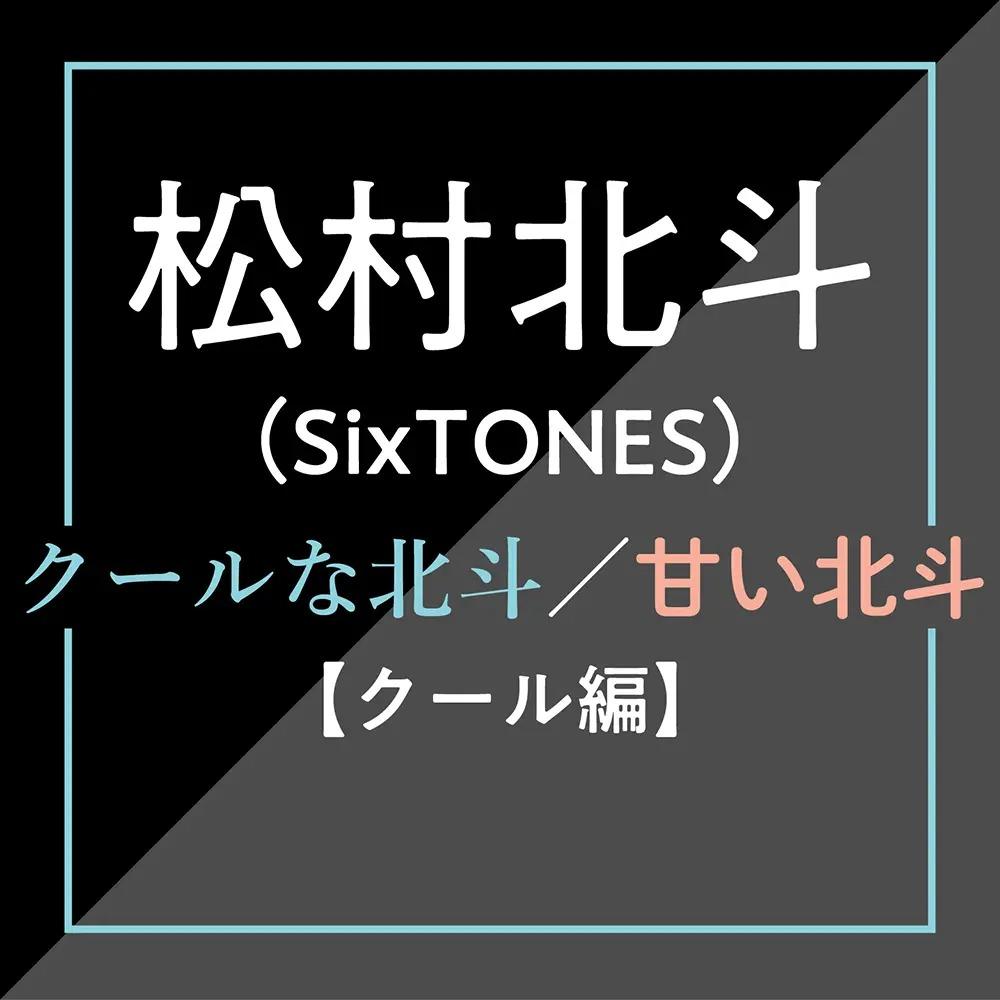 SixTONEの松村北斗(クール編)