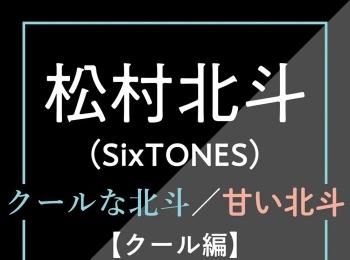 【SixTONES】松村北斗インタビュー特集 - 謎めく彼の素顔&恋愛について徹底調査!