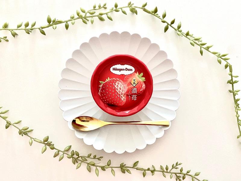 『ハーゲンダッツ』新作ミニカップ「濃苺」
