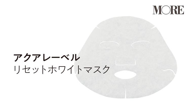 顔パック・シートマスク特集 - 美白ケアや保湿に♪ 20代働く女子におすすめのパックまとめ_24