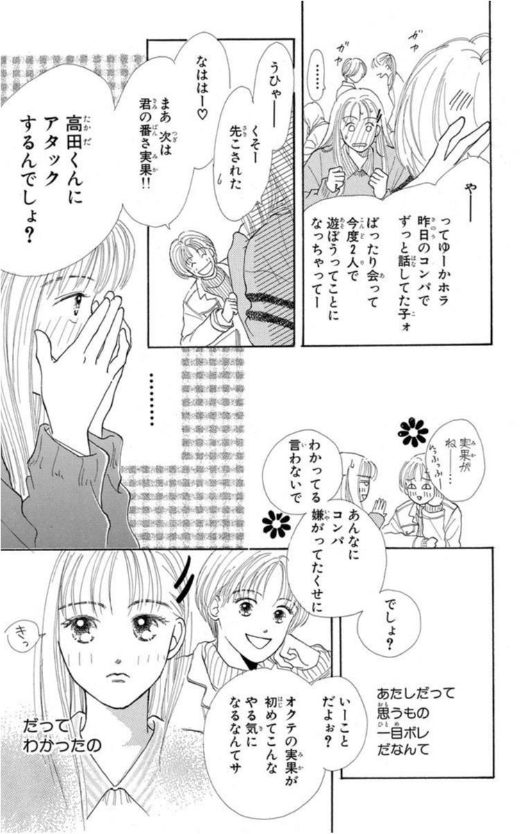 """王道恋愛マンガといえば、やっぱり『恋愛カタログ』♡【モアハピ部の""""超思い入れ!""""少女マンガ】_1_4"""