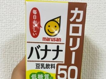 【低糖質】【低カロリー】簡単に作れる豆乳プリン!ダイエットしている方必見!
