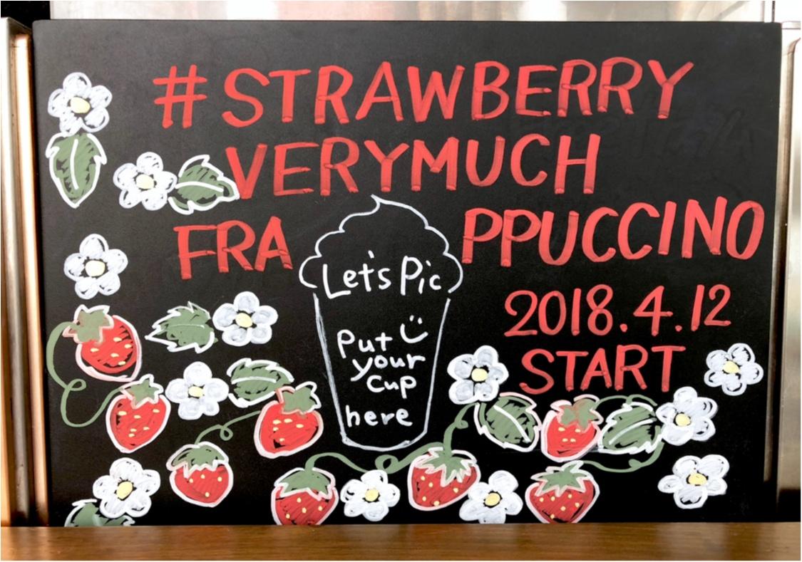 【スタバ】いちご苺イチゴ!!《#ストロベリーベリーマッチフラペチーノ》がおいしすぎる❤️_2