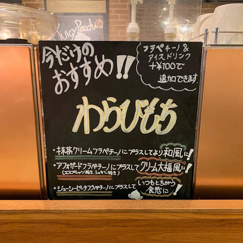 【スタバ新作】シェイクンほうじ茶ティーラテ+わらびもち追加♡_2