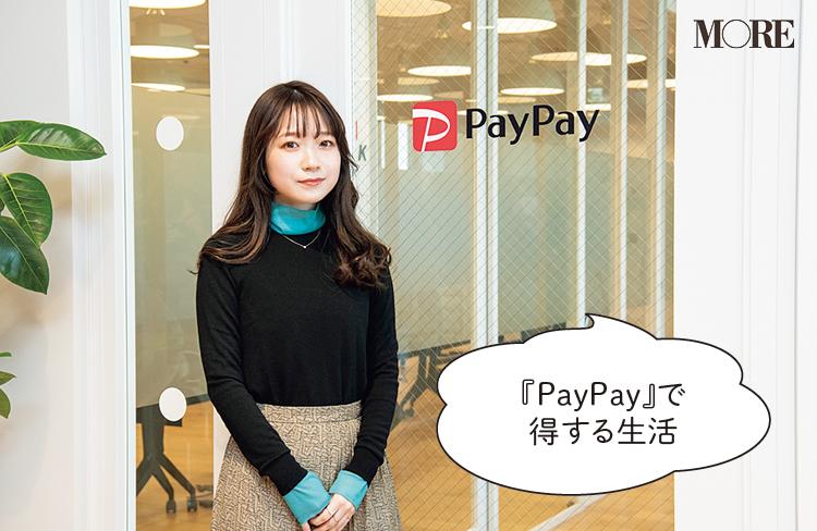 PayPayに勤める20代女子に、取り入れているキャッシュレスをインタビュー