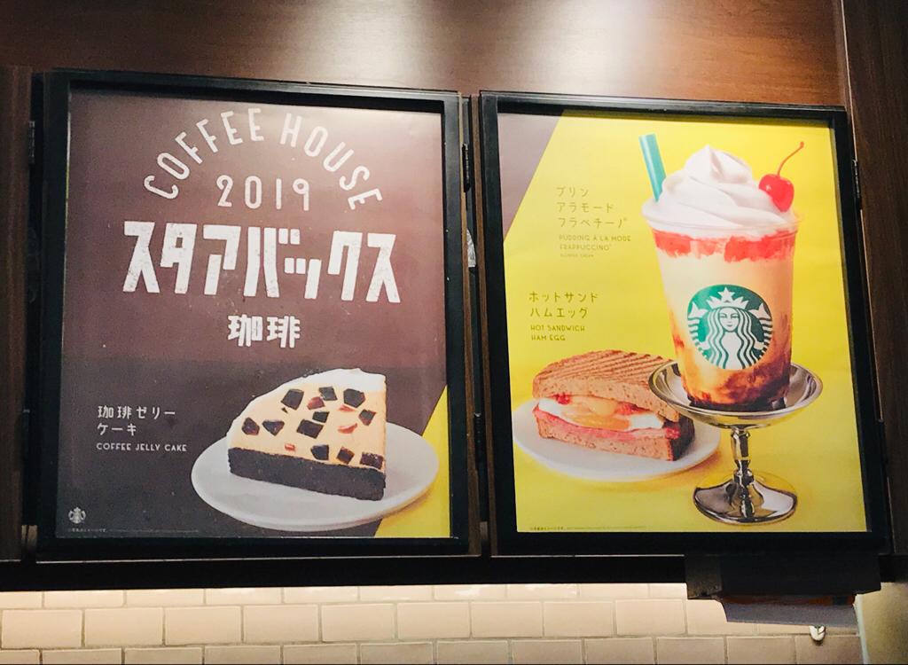 【スタバ】レトロ感溢れる喫茶店登場!?《プリンアラモードフラペチーノ》が想像超えのクオリティ♡_1