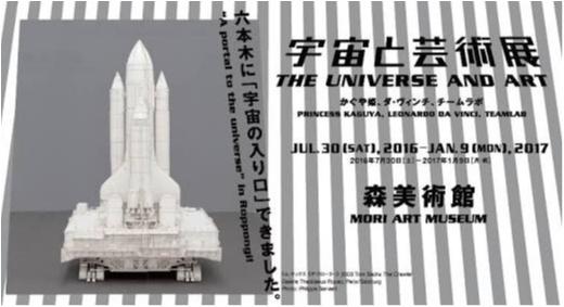 絶対行くべき!六本木からの宇宙旅行は3連休がラスト!!byじゅな_5