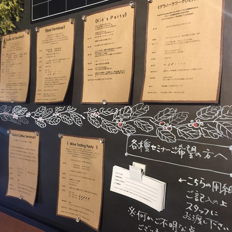 【特別なスタバ♡】 ネイバーフッドアンドコーヒー 中山手通2丁目店♡_2