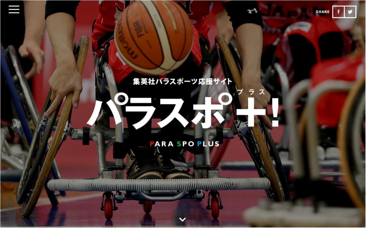 集英社パラスポーツ応援サイト「パラスポ+」が本日スタート! モア連載「パラアスリートのなりたい私。」も配信します☆_2