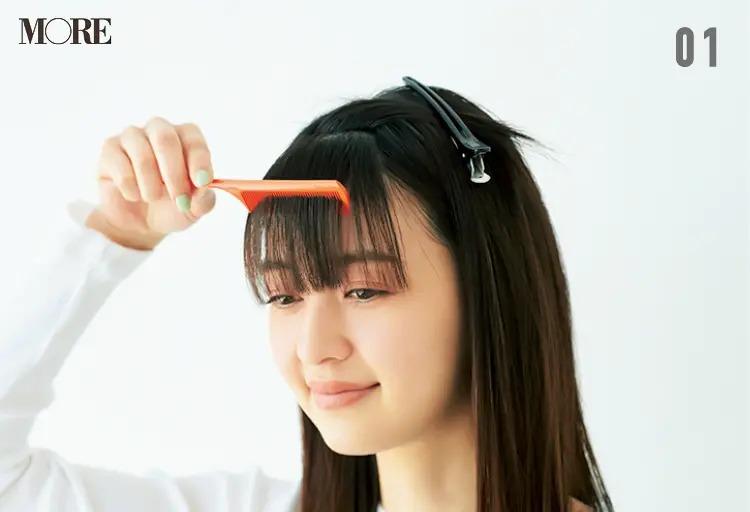 セットした前髪を崩れにくくする方法【1】内側の前髪を整える