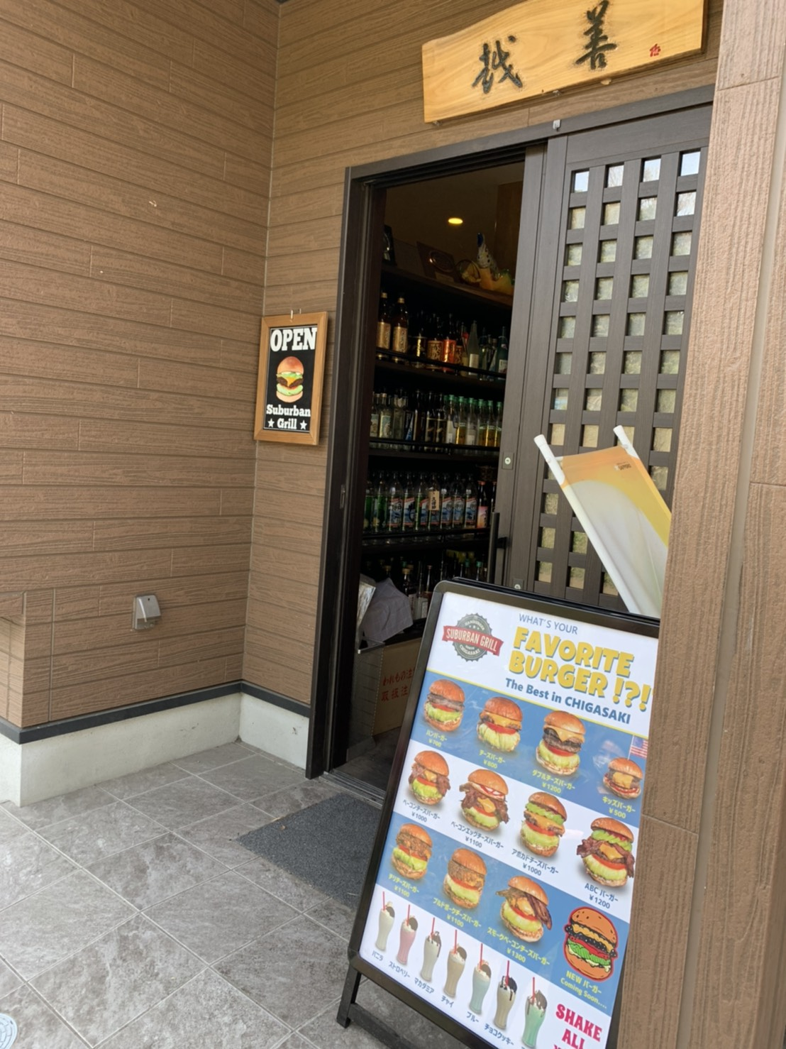 【神奈川、茅ヶ崎にあるおすすめハンバーガー店】SUBURBAN GRILL 味も価格もに100点満点!!_1