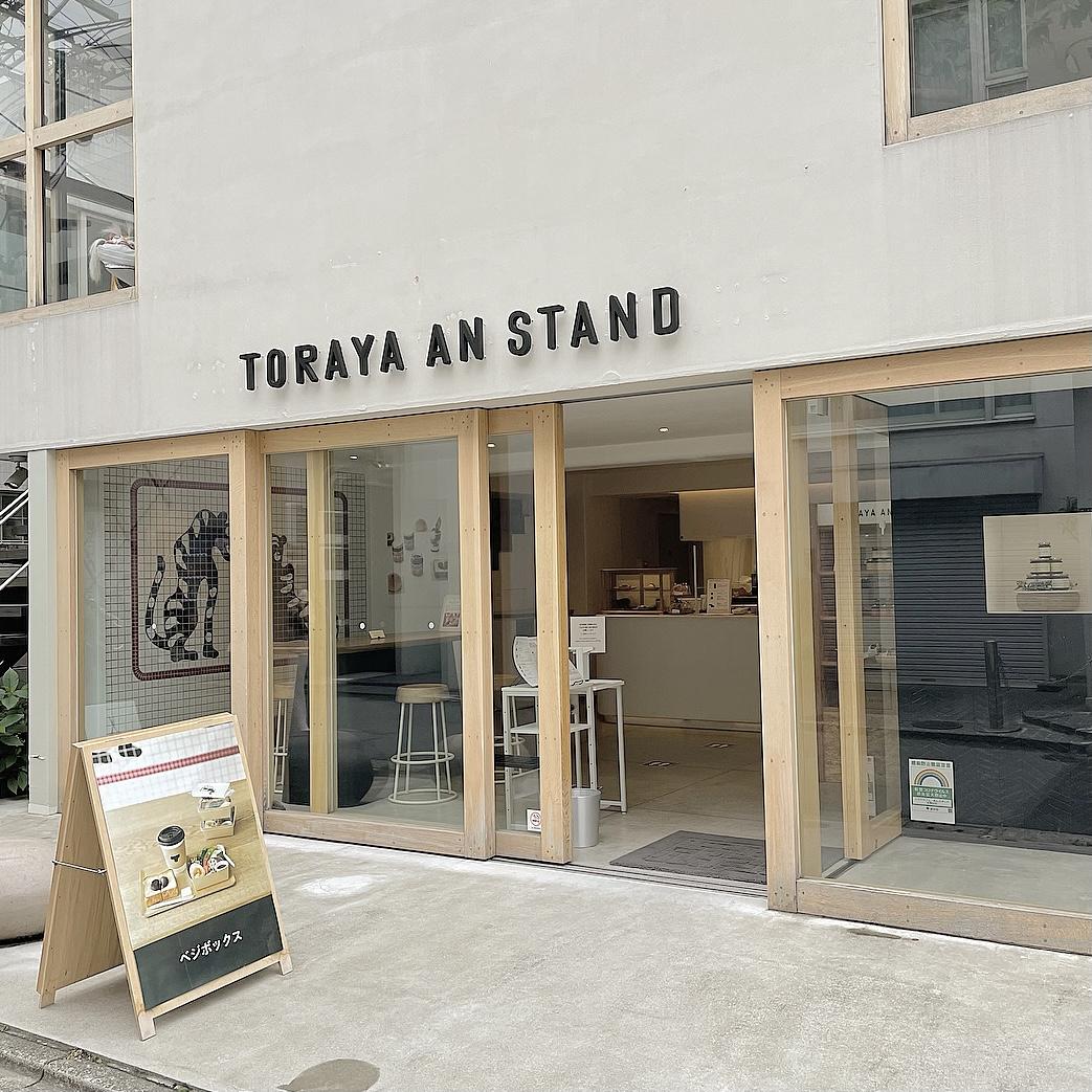 【TORAYA AN STAND】絶品グルメ!_1