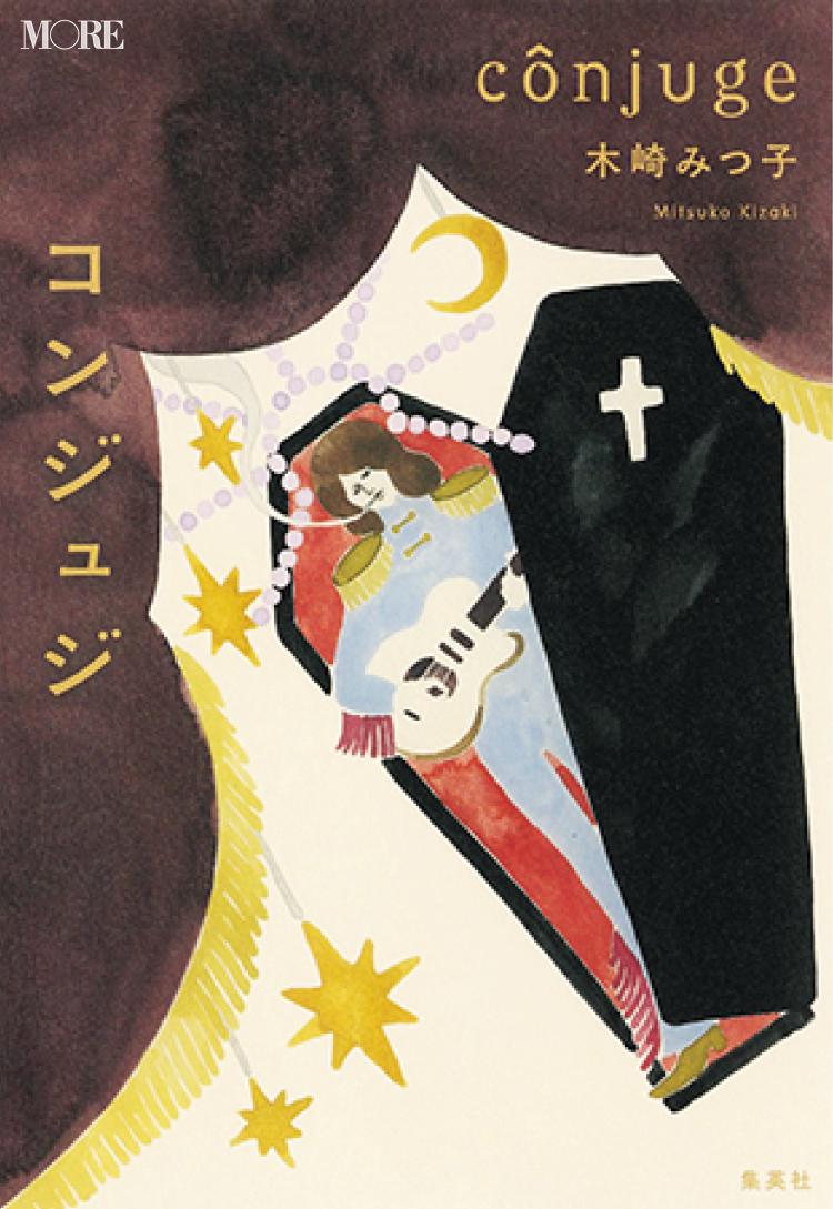 3月のおすすめ本、木崎みつ子の『コンジュジ』