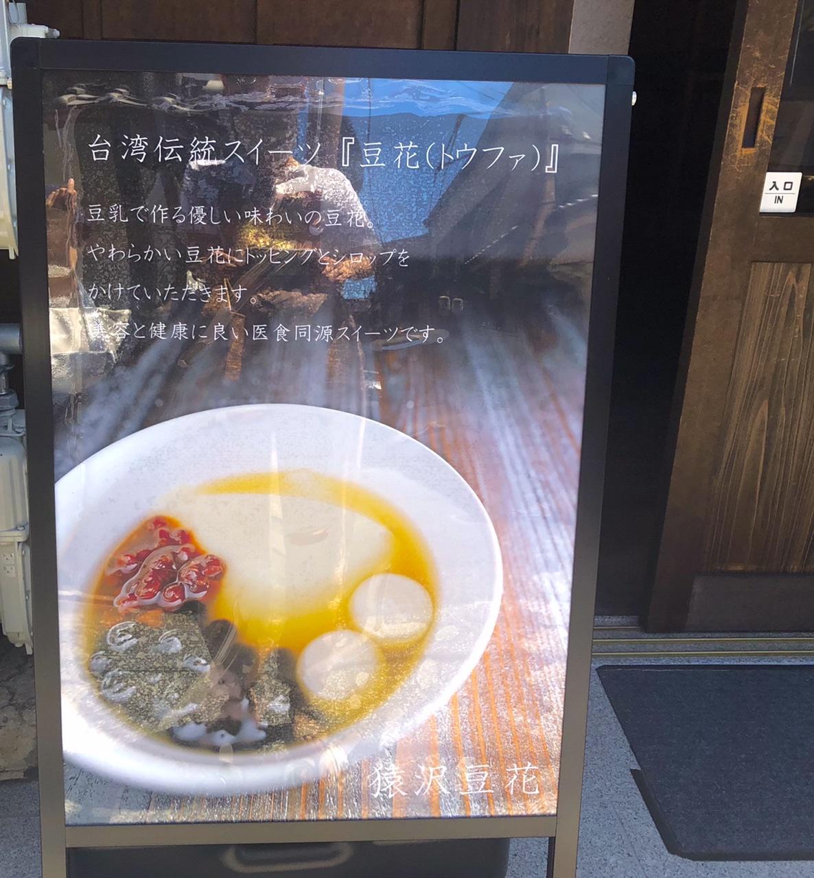 台湾スイーツ、猿沢豆花の看板