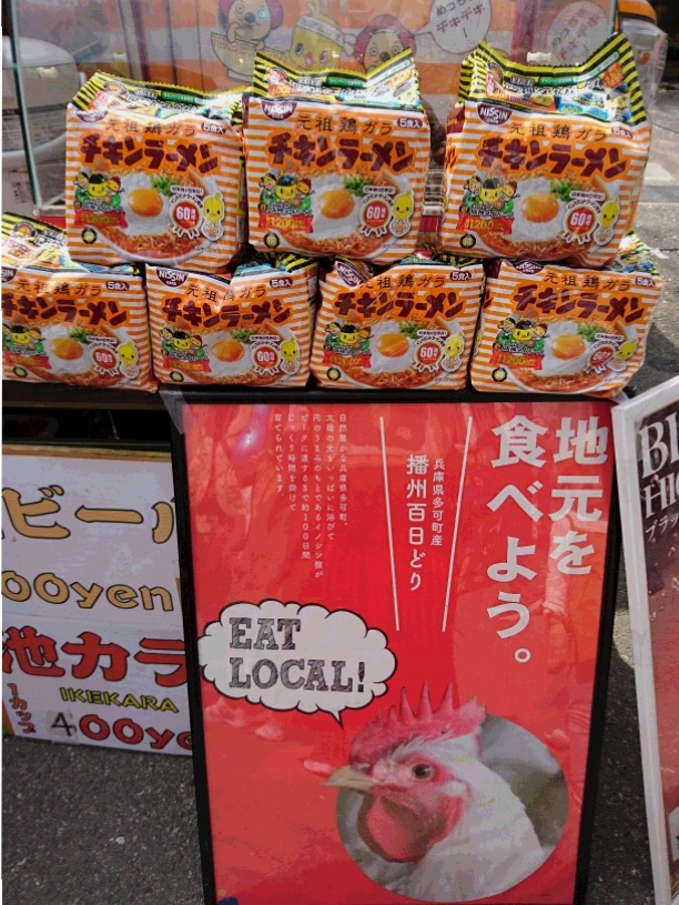 ご当地・穴場お花見スポット<大阪・池田>_4
