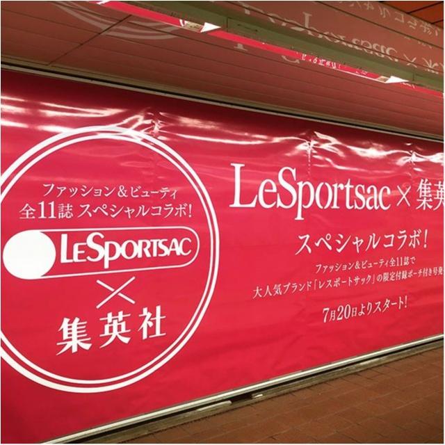 新宿駅で巨大なポスターを発見♡ 『レスポートサック』が集英社ファッション&ビューティ全11誌とスペシャルコラボ中‼︎_1_1