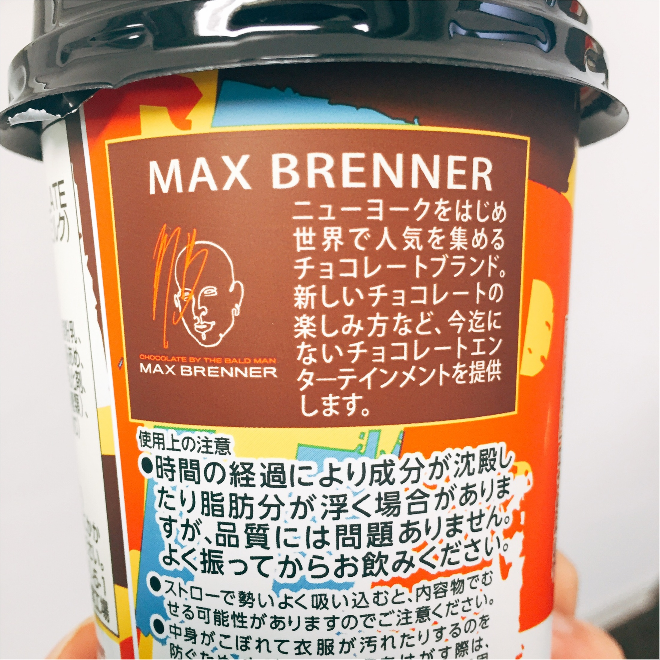 LAWSON限定!あの「MAX BRENNER」監修の濃厚チョコレートミルクドリンクを発見♡無くなり次第終了だから急いでー!_3