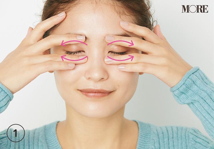 目もと引き上げマッサージ、タオルを使った温&冷ケア方法【目もとのむくみ対策②朝時間のケア】_3