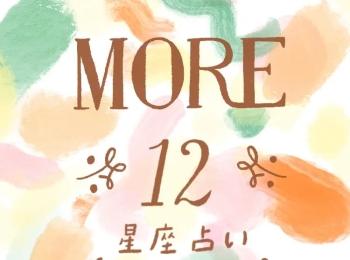 12星座占い<10/28~11/26>| MORE HAPPY☆占い PhotoGallery