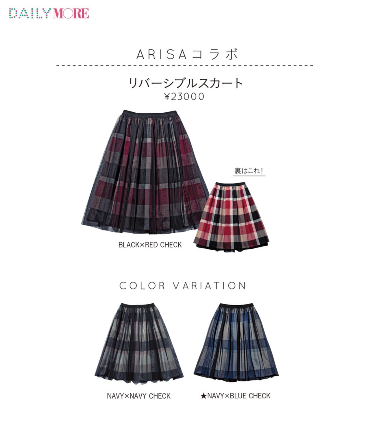 【最高に可愛くて着回せる服、できました。】「ブルーレーベル・クレストブリッジ」×ありさ&栞里のスペシャルコラボアイテム、発売!_3