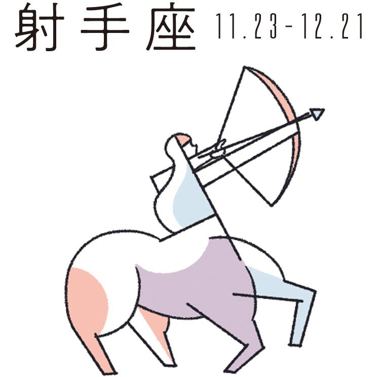 水晶玉子の西洋占星術   2019年   恋愛・結婚占い_10