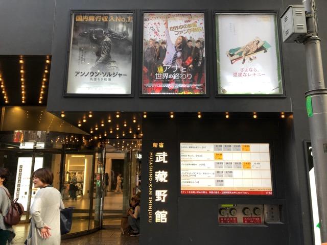 [映画]アナと世界の終わりを観てきました〜![新宿武蔵野館]_2