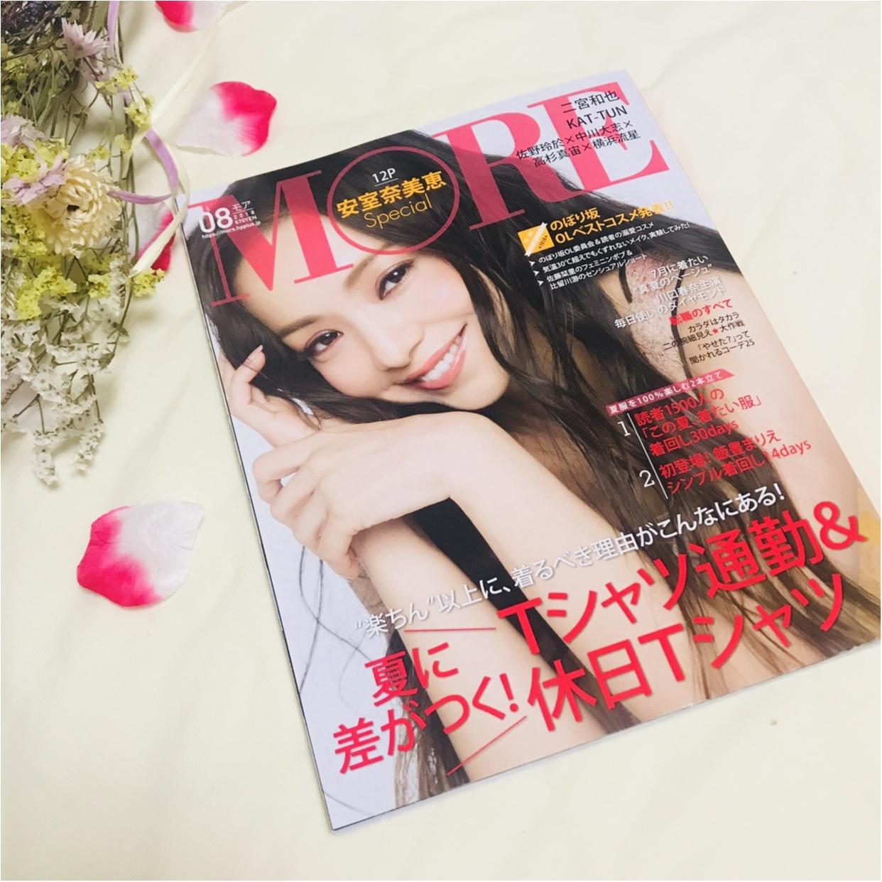 購入必須!MORE8月号発売✩安室奈美恵さん表紙♡今月は3つ記事に載せていただいてます¨̮_1