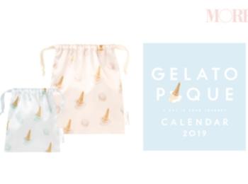 11月28日発売! MORE1月号の付録は『ジェラート ピケ』の卓上カレンダー&アイスクリーム柄巾着ポーチ2個セット♡