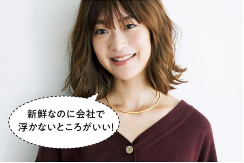 そのお仕事服、スタイリスト松村さんがおしゃれにします!4