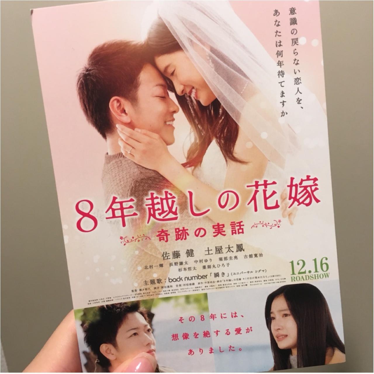 感動の涙が止まらない!映画「8年越しの花嫁 奇跡の実話」の試写会に行ってきました♡_1