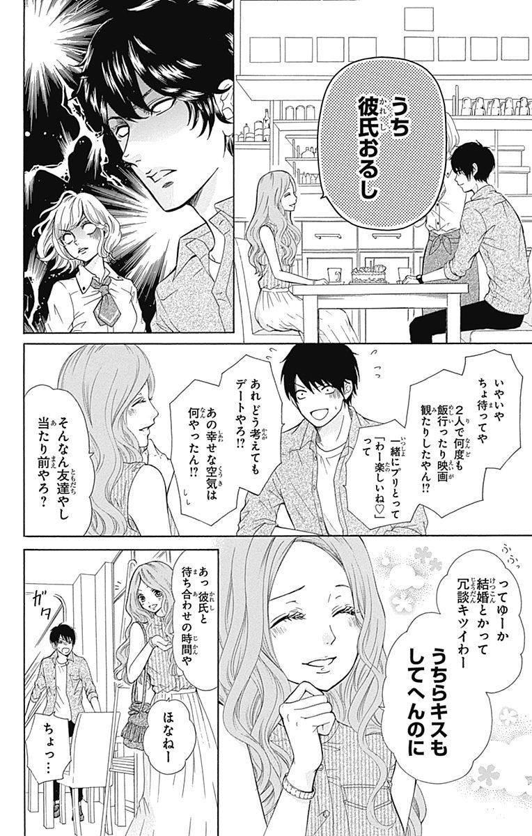 大人なのに振り回される姿にキュン♡『古屋先生は杏ちゃんのモノ』【気になるカレが天使すぎなんですけど特集】_1_5