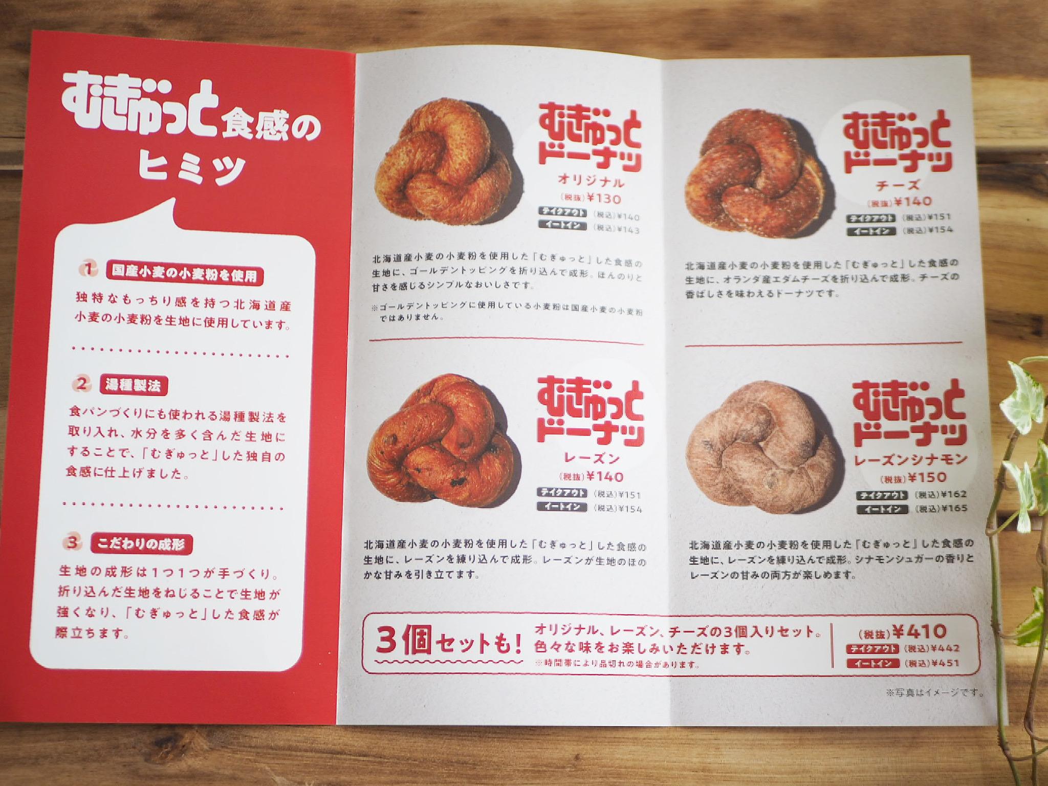 【ミスド新作】6/11発売!新食感の「むぎゅっとドーナツ」をレポ♡_5