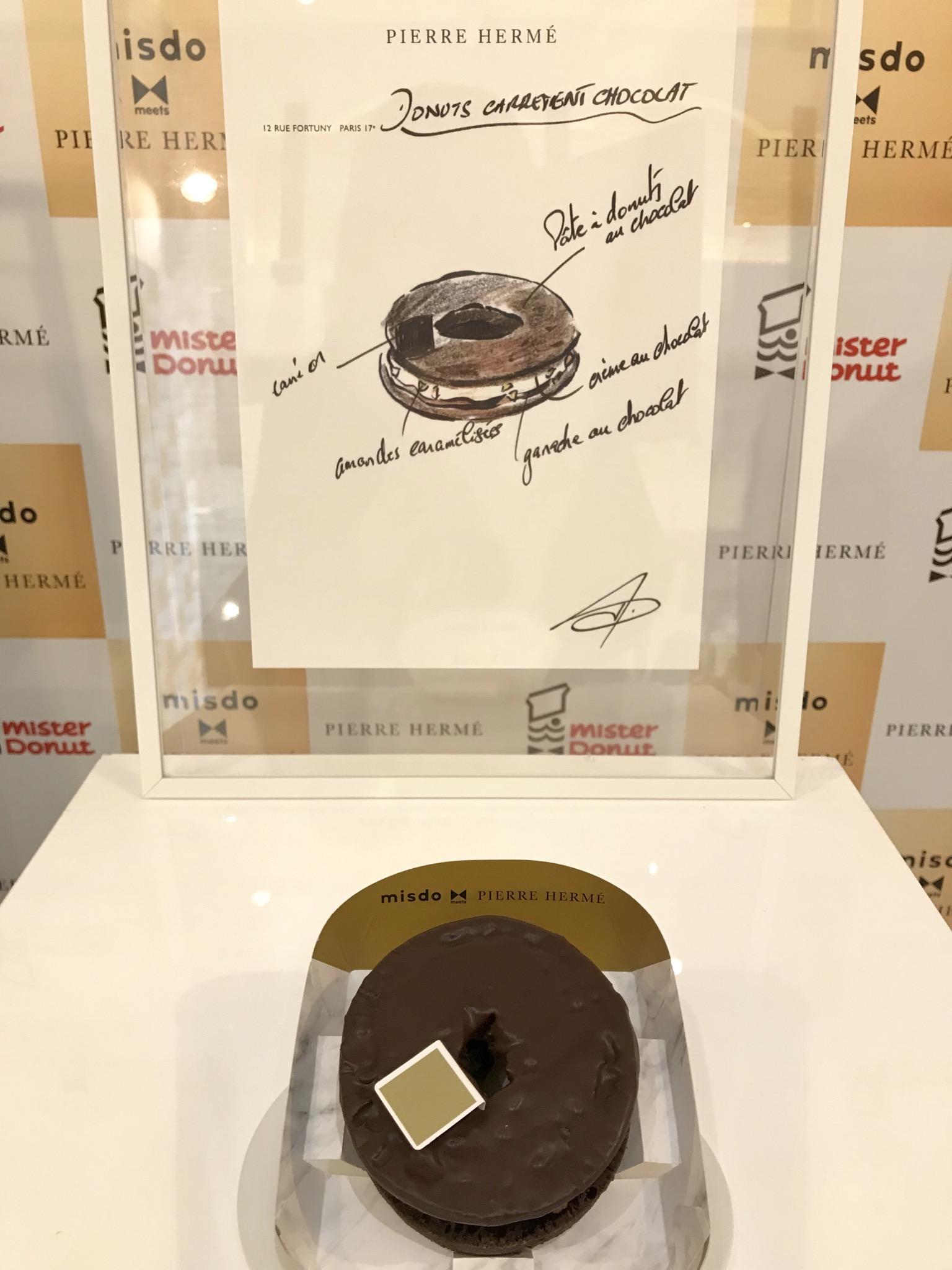 【ミスド 新作】『ピエール・エルメ』と共同開発♡ 「misdo meets PIERRE HERMÉ パティスリードーナツコレクション」を全品を食べてみた!_4
