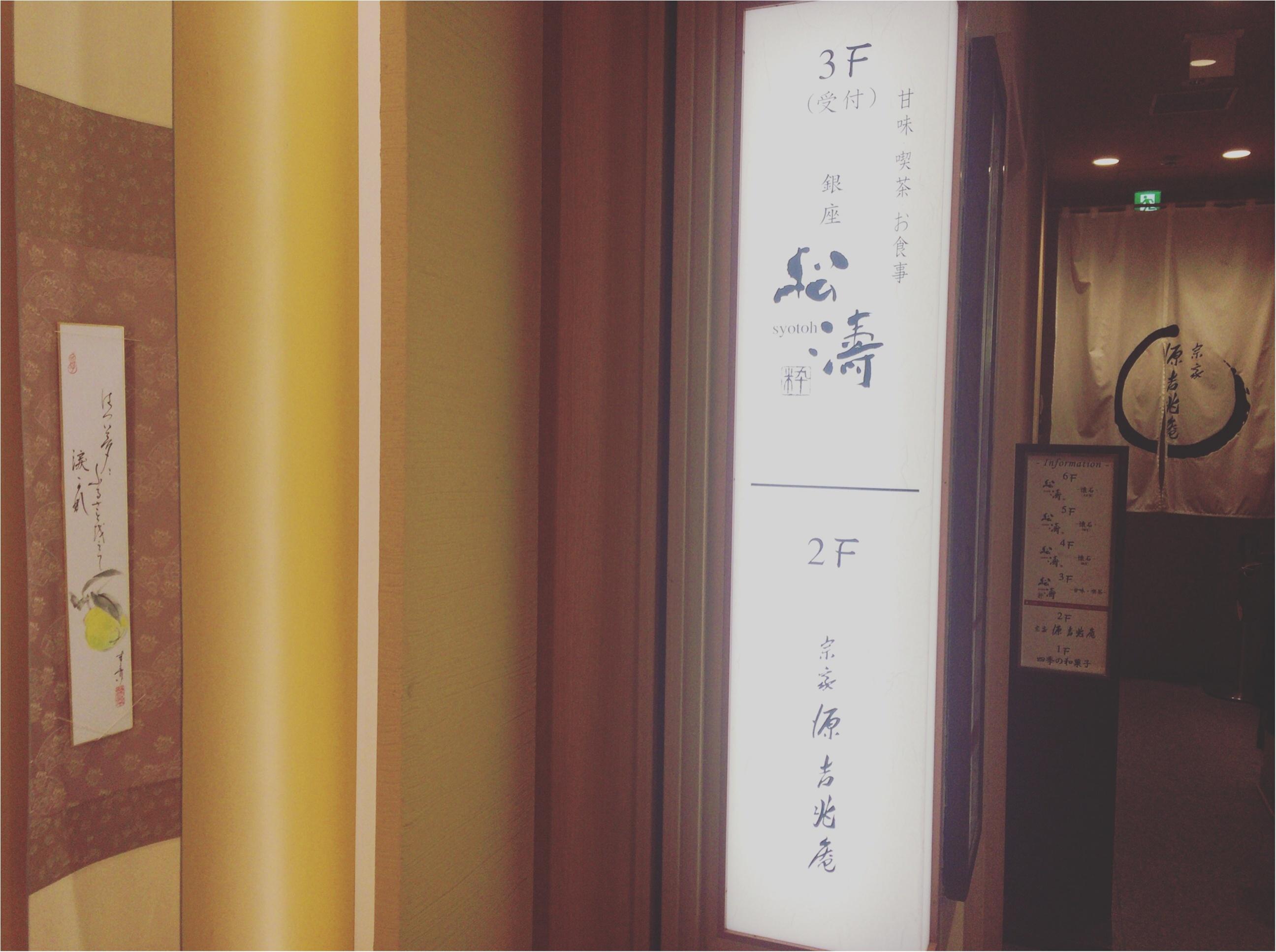 【銀座】和菓子屋「源 吉兆庵」の茶寮があるって知ってる?抹茶ぜんざい♡≪samenyan≫_2