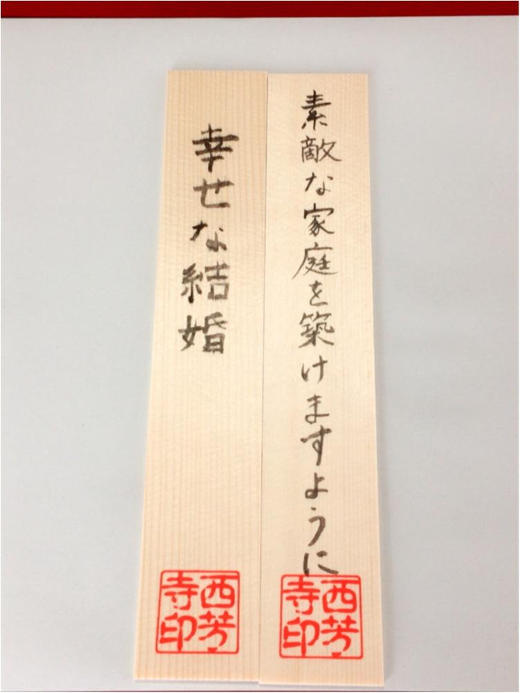 予約必須。京都の西芳寺へ行ってきました♡お願い事は…♡_4