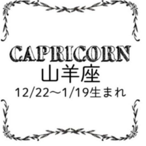 【星座占い】今月の山羊座(やぎ座)の運勢☆MORE HAPPY☆占い<12/26~1/27>_1